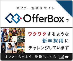 オファー型就活サイトOfferBoxでワクワクする就職活動にチャレンジしています
